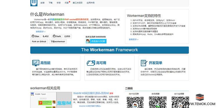 Workerman Framework
